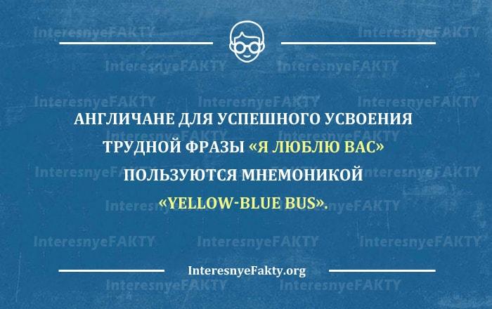 Interesnyie-faktyi-o-russkom-yazyike-16