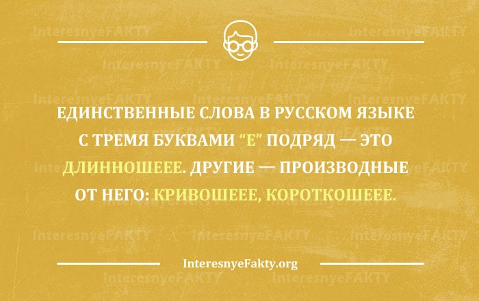 Interesnyie-faktyi-o-russkom-yazyike-4