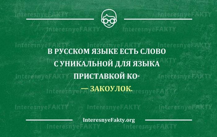 Interesnyie-faktyi-o-russkom-yazyike-6