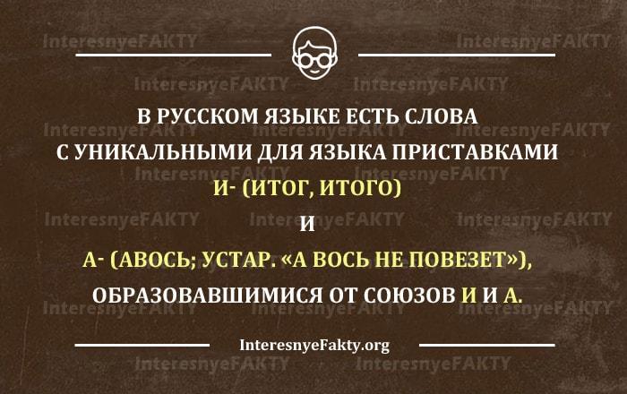 Interesnyie-faktyi-o-russkom-yazyike-8