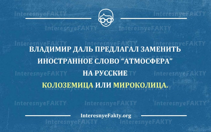 Interesnyie-faktyi-o-russkom-yazyike-9