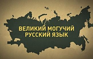 Интересные факты о русском языке