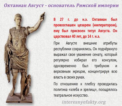 interesnyie-faktyi-pro-oktaviana-avgusta-interesnyefakty-org
