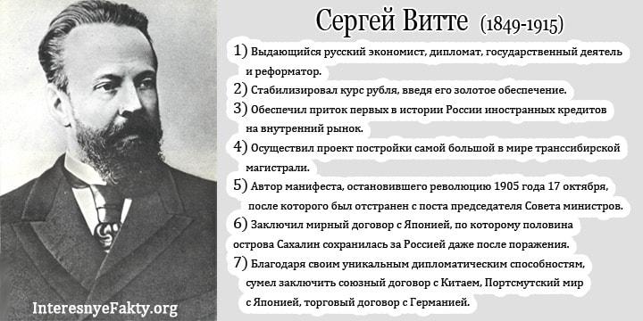 Faktyi-pro-Sergeya-Vitte-interesnyefakty.org