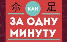 Как научиться различать восточные языки за одну минуту
