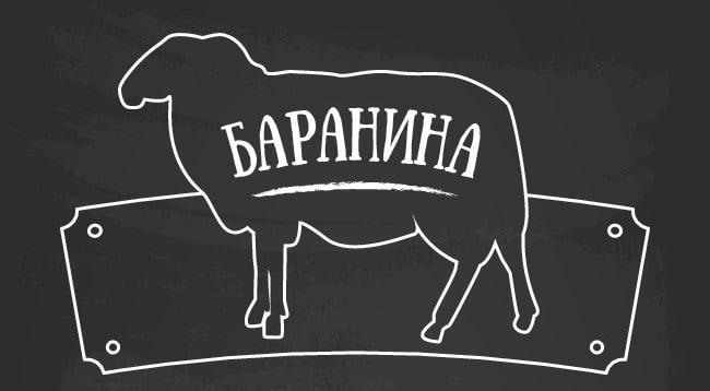 Kak-prigotovit-baraninu-1