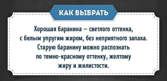 Kak-prigotovit-baraninu-2