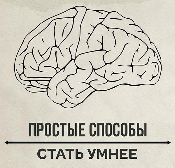 Kak-stat-umnee-1