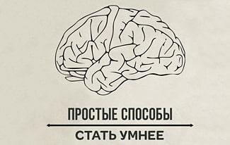 Способы, которые сделают вас умнее в разы