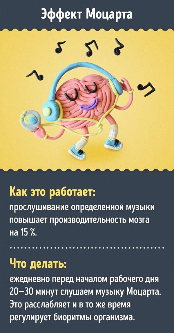 Kak-uluchshit-rabotu-mozga-14