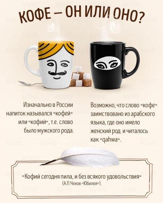 Kofe-on-ili-ono-1