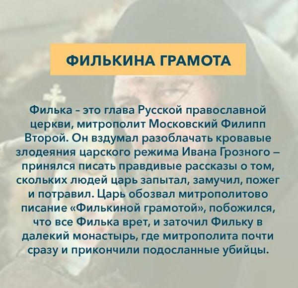 Kryilatyie-vyirazheniya-Filkina-gramota