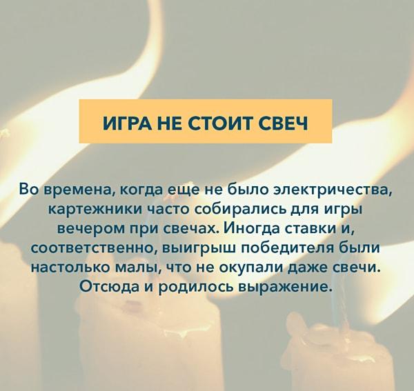 Kryilatyie-vyirazheniya-Igra-ne-stoit-svech