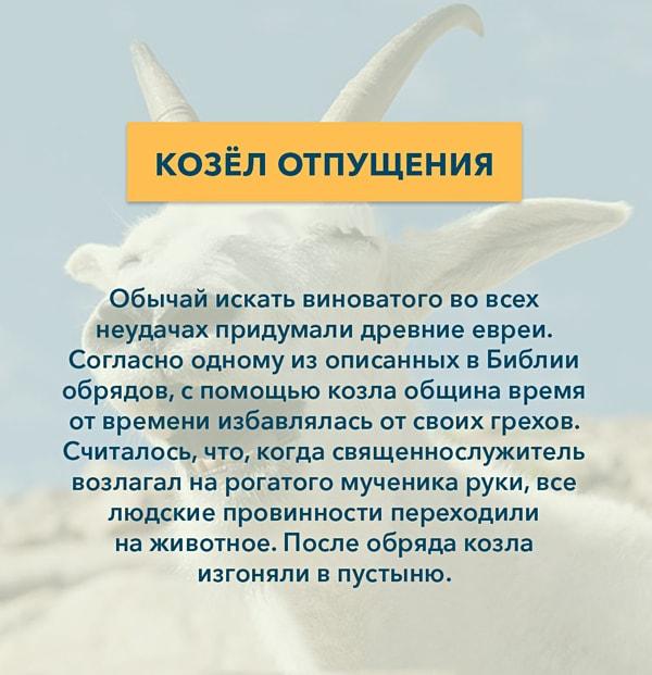 Kryilatyie-vyirazheniya-Kozel-otpushheniya