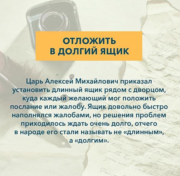 Kryilatyie-vyirazheniya-Otlozhit-v-dolgiy-yashhik