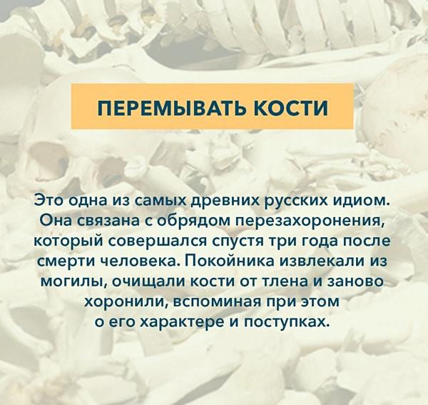Kryilatyie-vyirazheniya-Peremyivat-kosti
