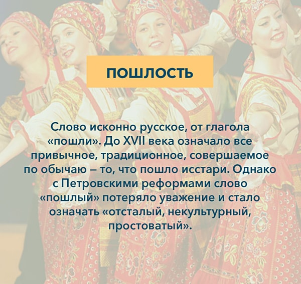 Kryilatyie-vyirazheniya-Poshlost