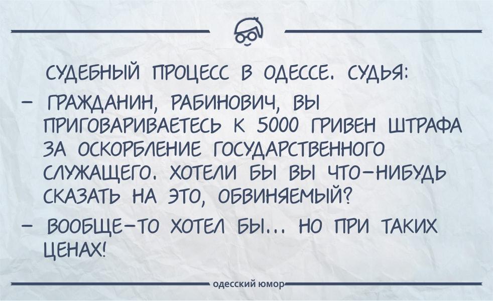 Luchshie-odesskie-anekdotyi-7