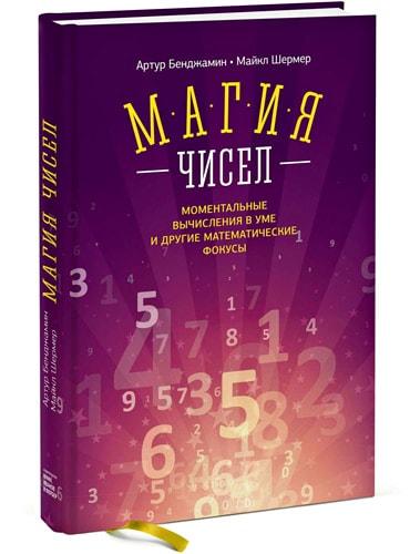Magiya-chisel.-Momentalnyie-vyichisleniya-v-ume-i-drugie-matematicheskie-fokusyi.-Artur-Bendzhamin-i-Maykl-SHermer