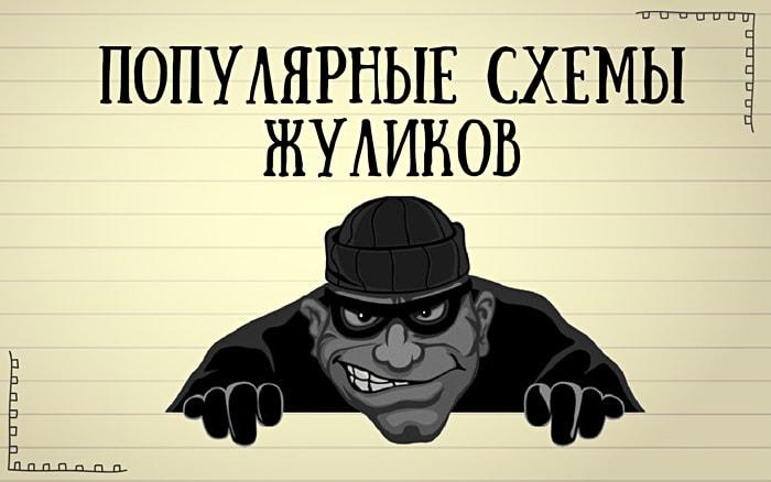 Moshennicheskie-shemyi-0