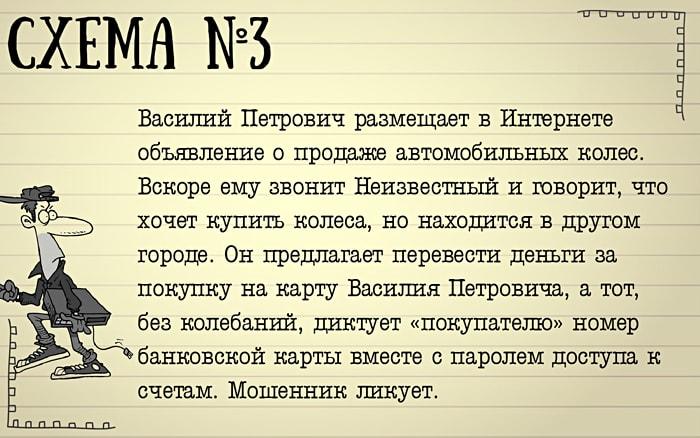 Moshennicheskie-shemyi-3