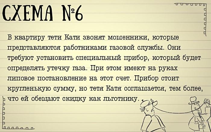 Moshennicheskie-shemyi-6