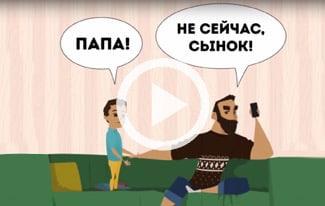 Взаимоотношения детей и родителей (видео)