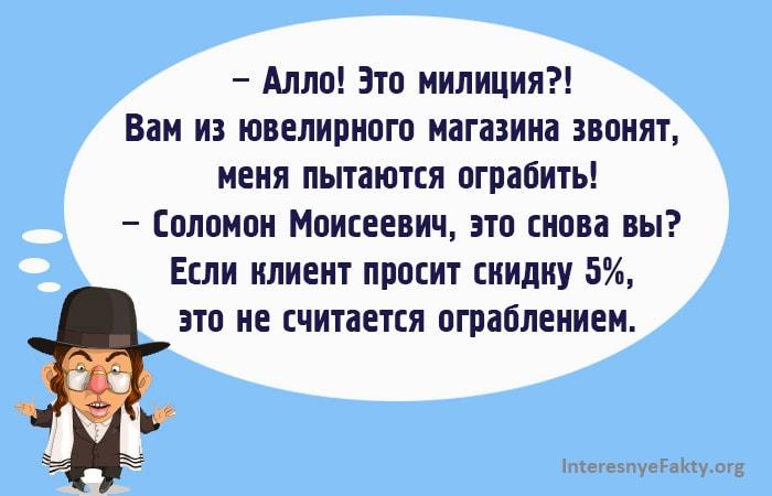 Odesskie-Anekdotyi-Tak-Govorili-v-Odesse-1