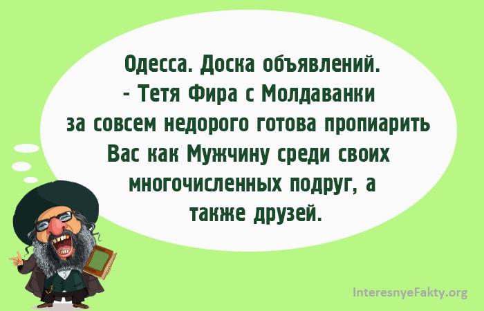 Odesskie-Anekdotyi-Tak-Govorili-v-Odesse-12