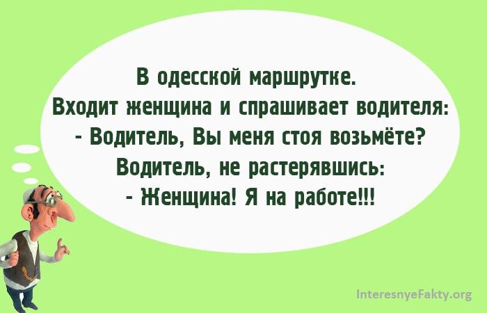 Odesskie-Anekdotyi-Tak-Govorili-v-Odesse-14