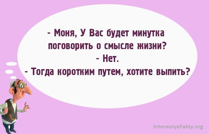 Odesskie-Anekdotyi-Tak-Govorili-v-Odesse-15