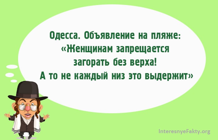 Odesskie-Anekdotyi-Tak-Govorili-v-Odesse-2