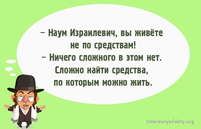 Odesskie-Anekdotyi-Tak-Govorili-v-Odesse-21