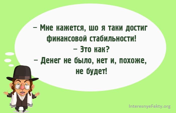 Odesskie-Anekdotyi-Tak-Govorili-v-Odesse-24