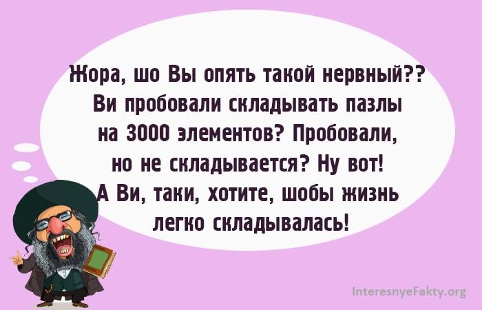 Odesskie-Anekdotyi-Tak-Govorili-v-Odesse-27