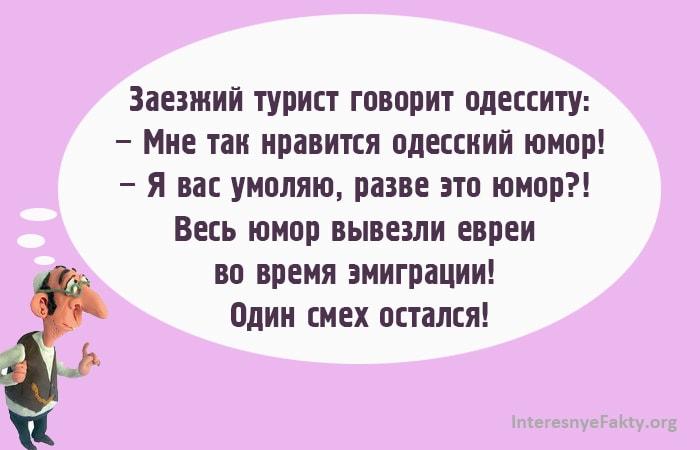 Odesskie-Anekdotyi-Tak-Govorili-v-Odesse-29