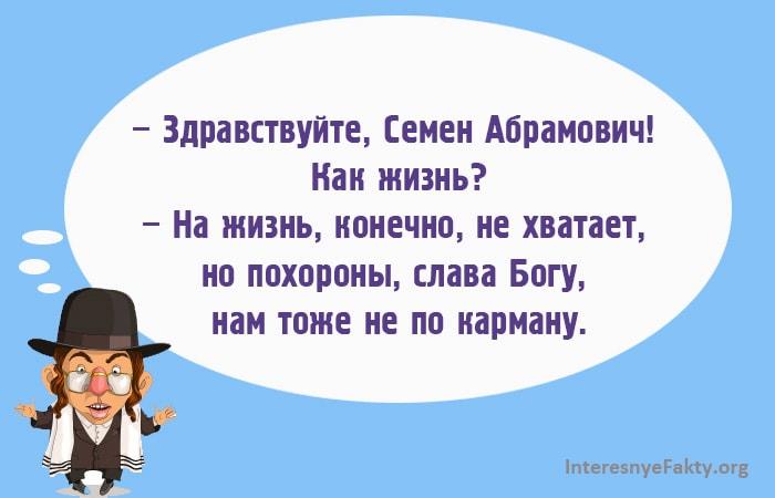 Odesskie-Anekdotyi-Tak-Govorili-v-Odesse-7