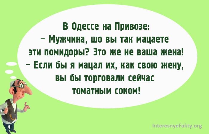 Odesskie-Anekdotyi-Tak-Govorili-v-Odesse-8