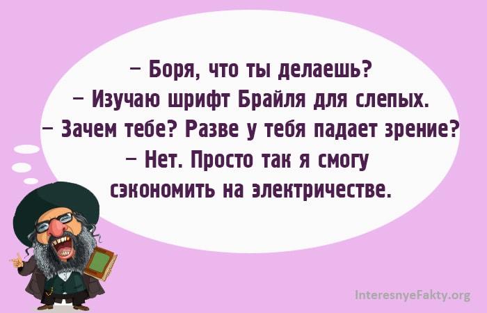 Odesskie-Anekdotyi-Tak-Govorili-v-Odesse-9
