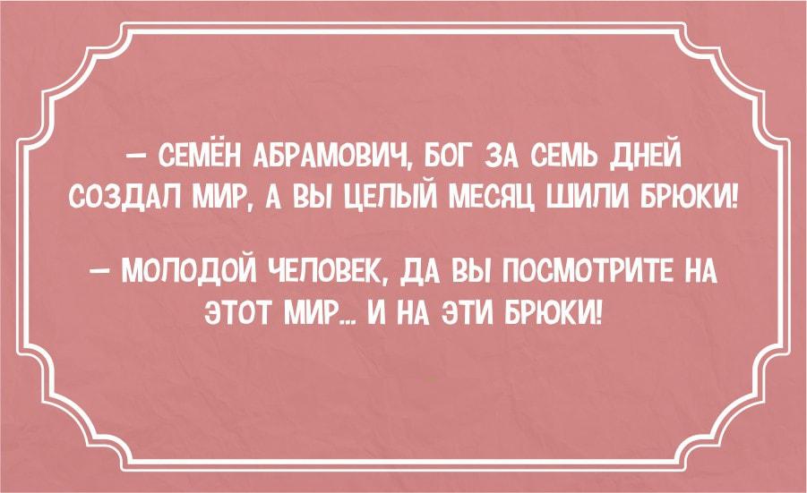 Odesskie-anekdotyi-19