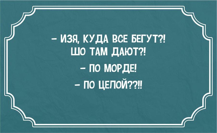 Odesskie-anekdotyi-2