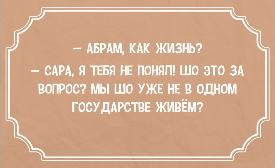 Odesskie-anekdotyi-20
