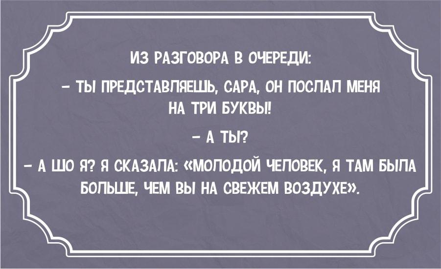 Odesskie-anekdotyi-8