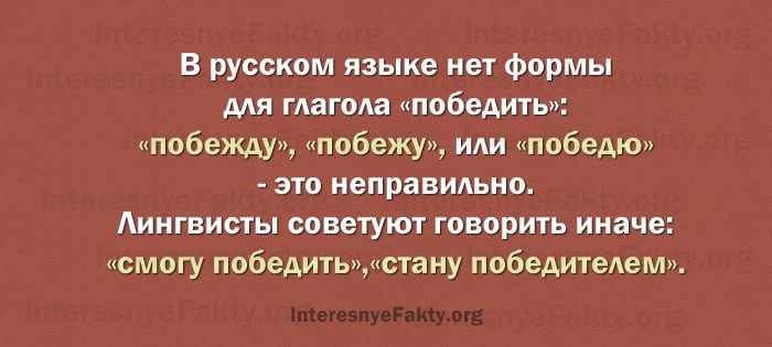 Osobennosti-russkogo-yazyika-10