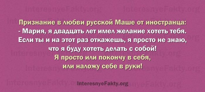 Osobennosti-russkogo-yazyika-8