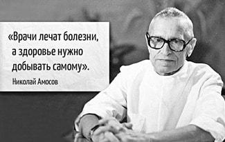 Паста Амосова