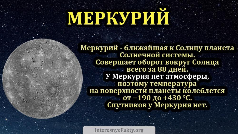 Planeta-Merkuriy