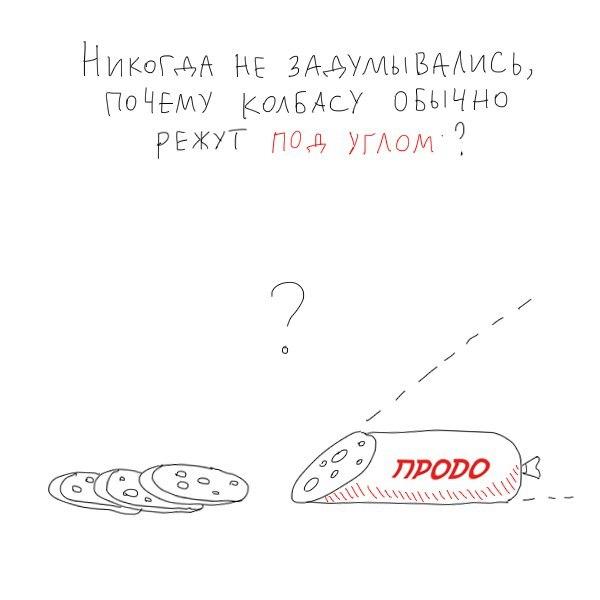 Pochemu-kolbasu-rezhut-pod-uglom-1
