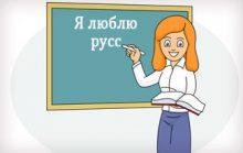 Подборка простых правил русского языка