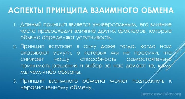 Pravilo-vzaimnogo-obmena-1